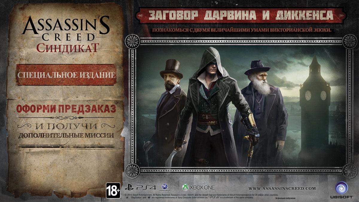 Assassin\'s Creed: Синдикат. Грачи