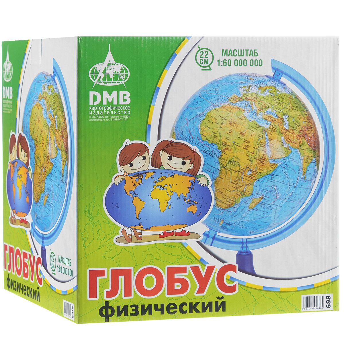 """Глобус """"DMB"""", c физической картой мира, диаметр 22 см + Мини-энциклопедия """"Физическая география Земли"""""""