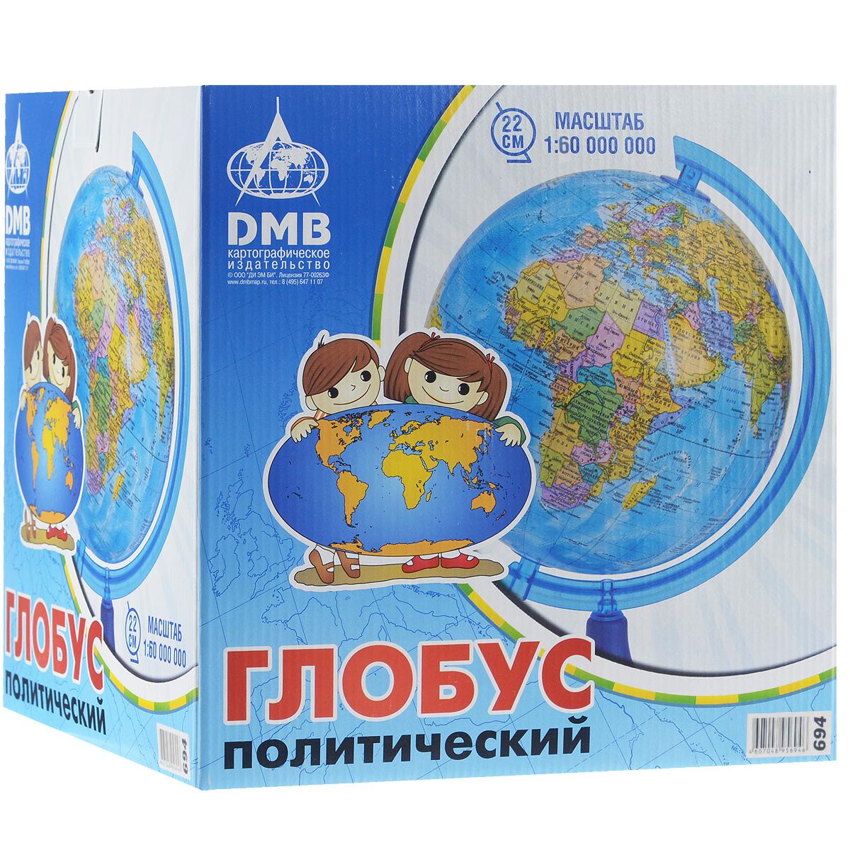 """Глобус """"DMB"""", c политической картой мира, диаметр 22 см"""