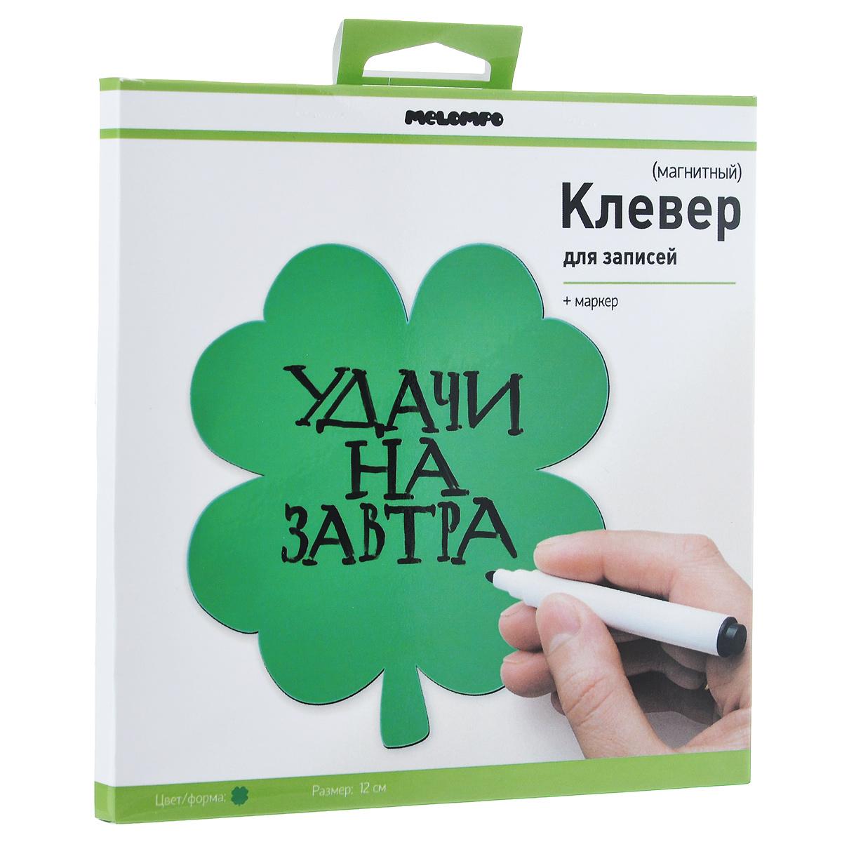 """Памятка маркерная Melompo """"Клевер"""", 12 см х 11 см"""