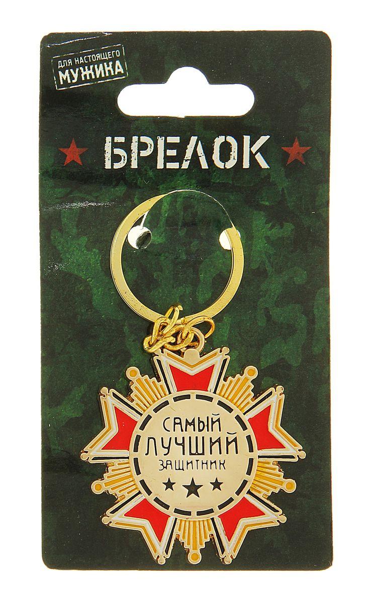 """Брелок-орден Sima-land """"Самый лучший защитник"""" ( 117920 )"""