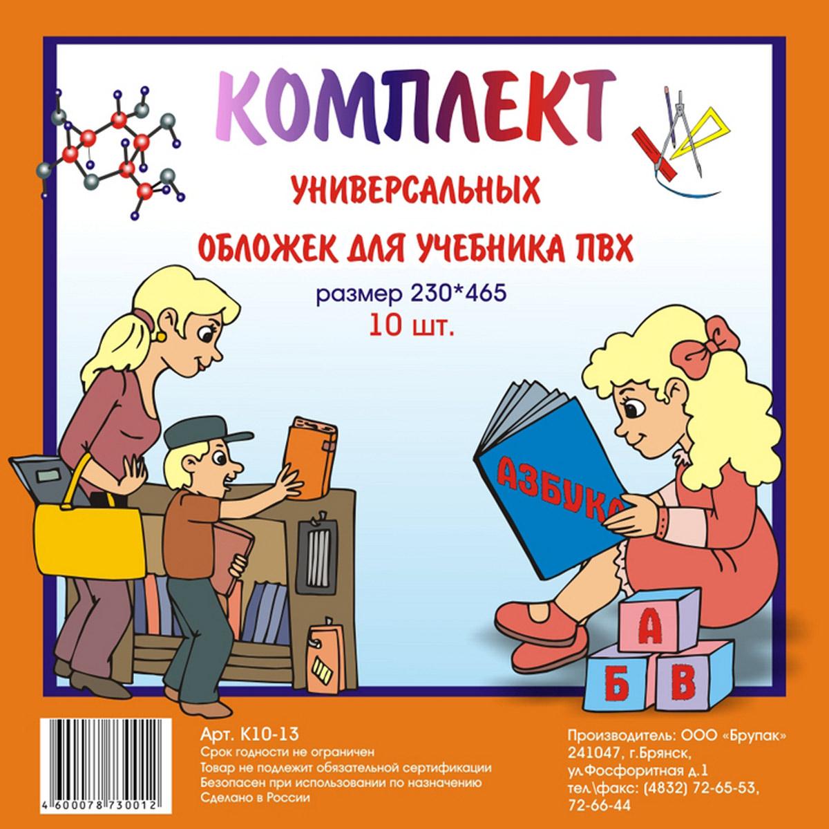 Набор обложек для учебников  ...