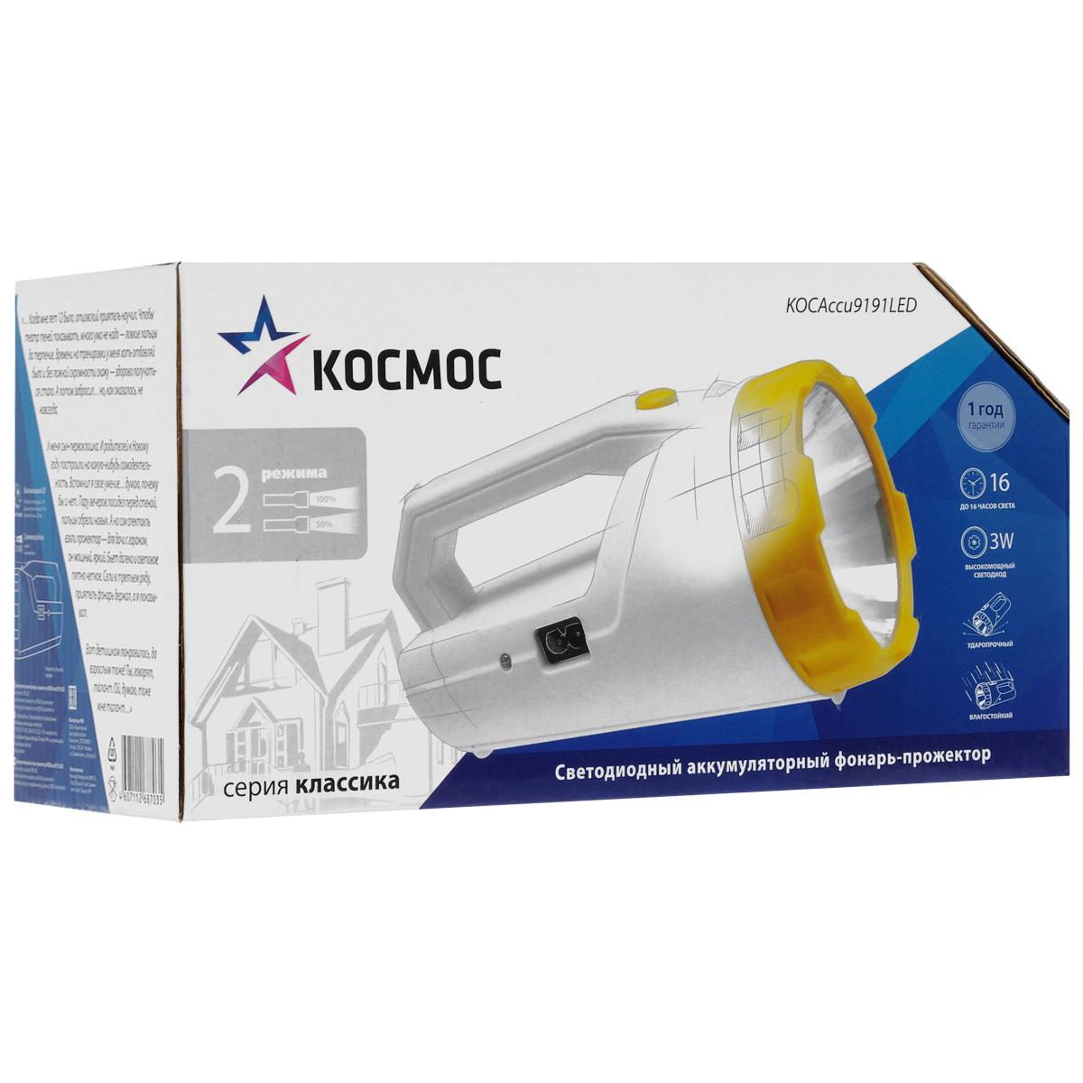 """Фонарь-прожектор аккумуляторный """"Космос"""", цвет: белый. Модель 9191"""