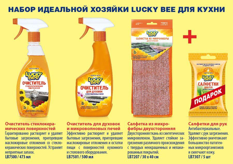 """Набор чистящих средств для кухни """"Lucky Bee"""", 4 предмета"""