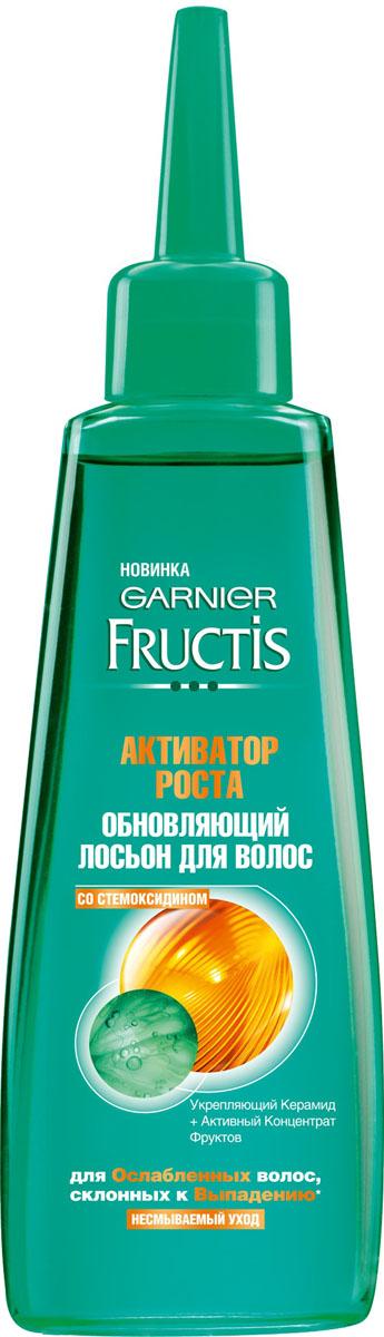 Garnier Лосьон-Активатор Роста Fructis, Рост Во Всю Силу, укрепляющий, для ослабленных волос, склонных к выпадению, рост новых волос, 84 мл