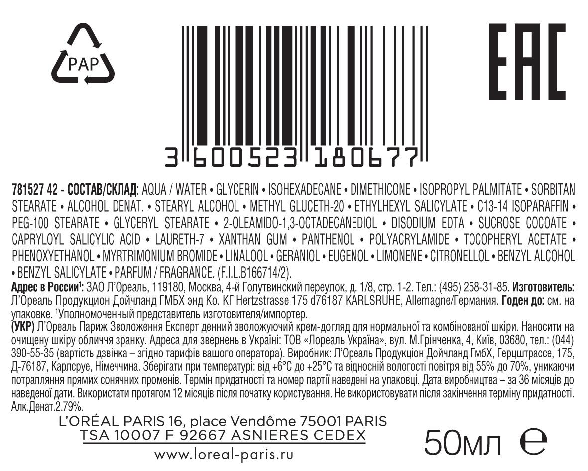 LOreal Paris Увлажнение Эксперт Дневной крем для лица для нормальной и смешанной кожи, 50 мл