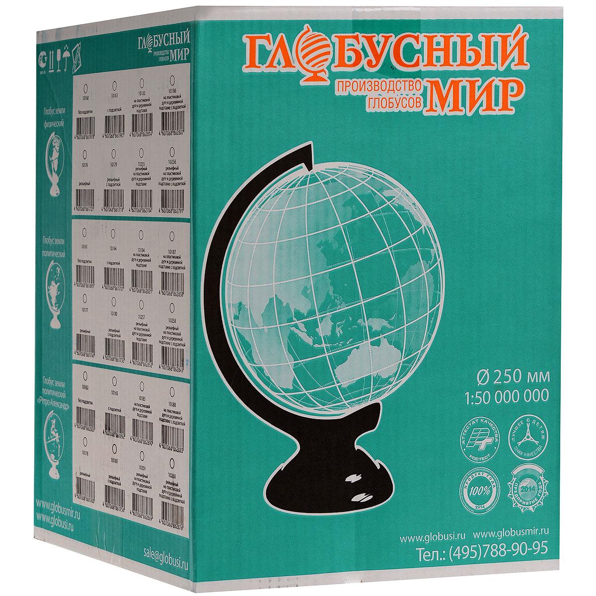 Глобусный мир Глобус с политической картой мира, рельефный, диаметр 25 см, на деревянной подставке