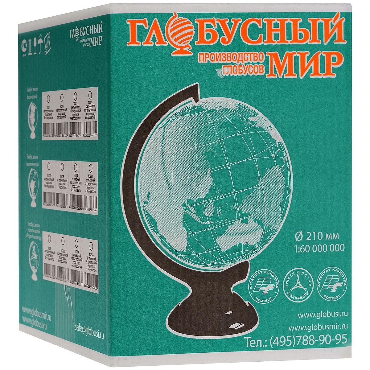 Глобусный мир Ландшафтный глобус, рельефный, диаметр 21 см