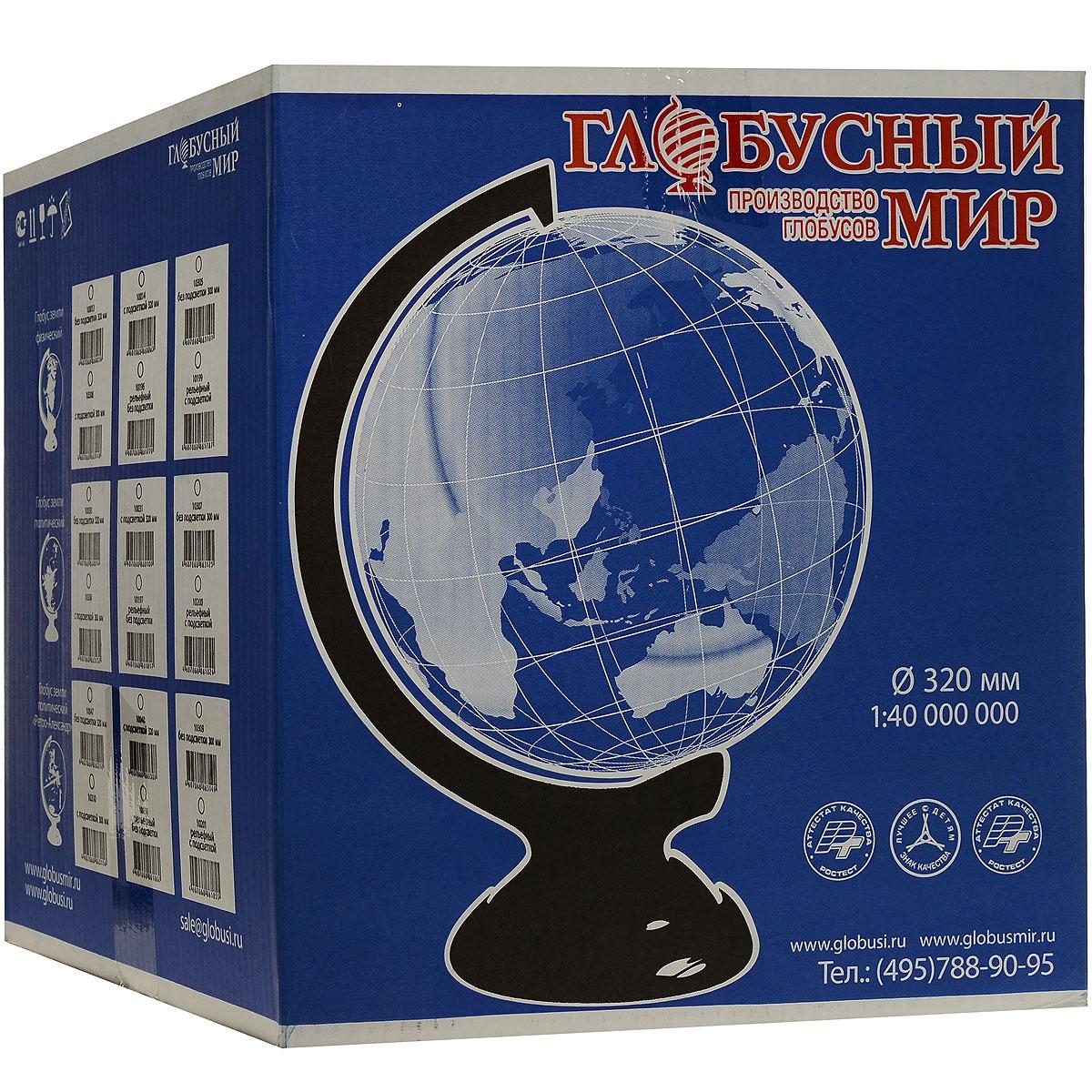 Глобусный мир Глобус звездного неба, диаметр 32 см. 10063