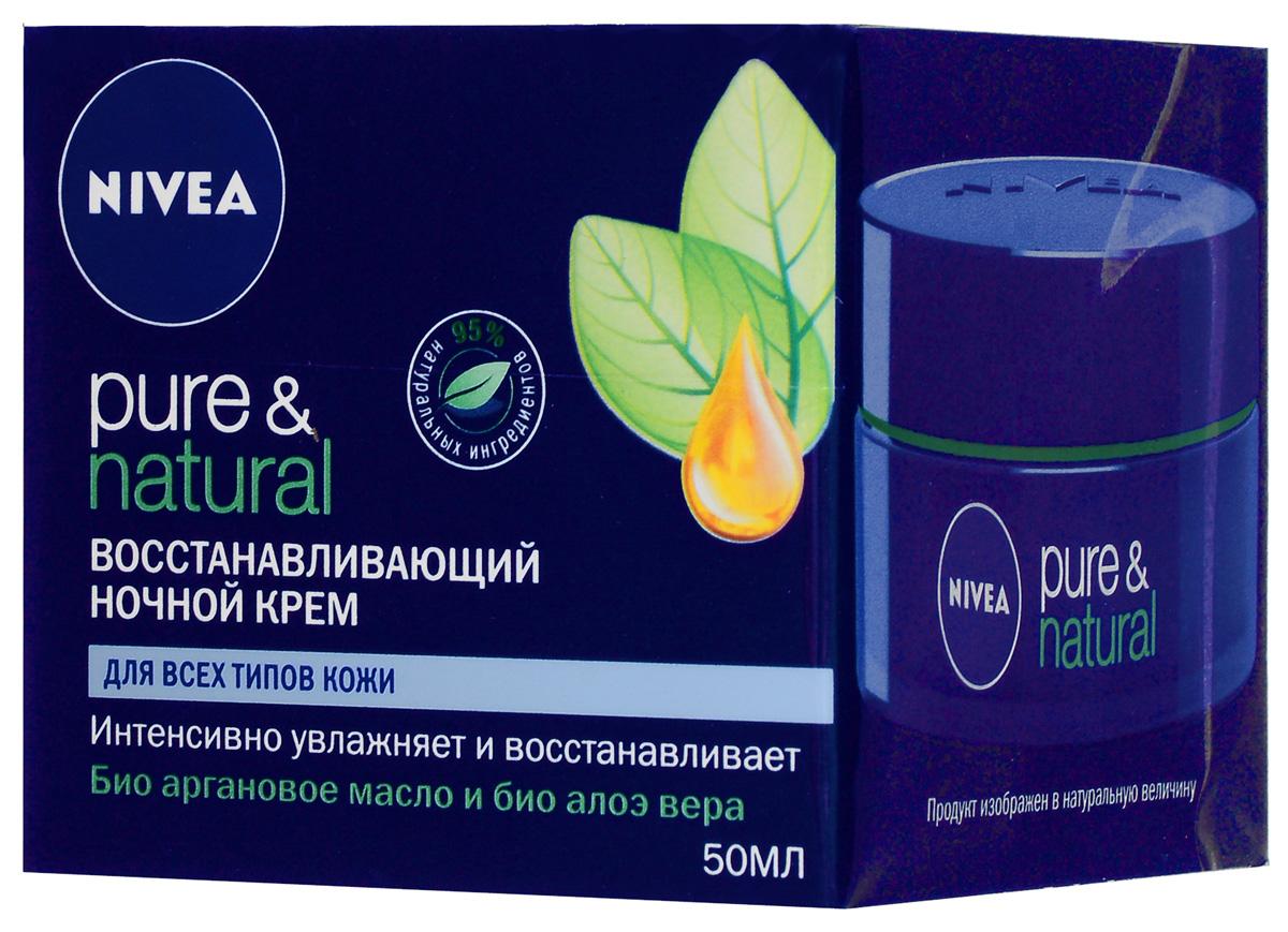 NIVEA Восстанавливающий ночной крем Pure  для всех типов кожи 50 мл (Nivea)