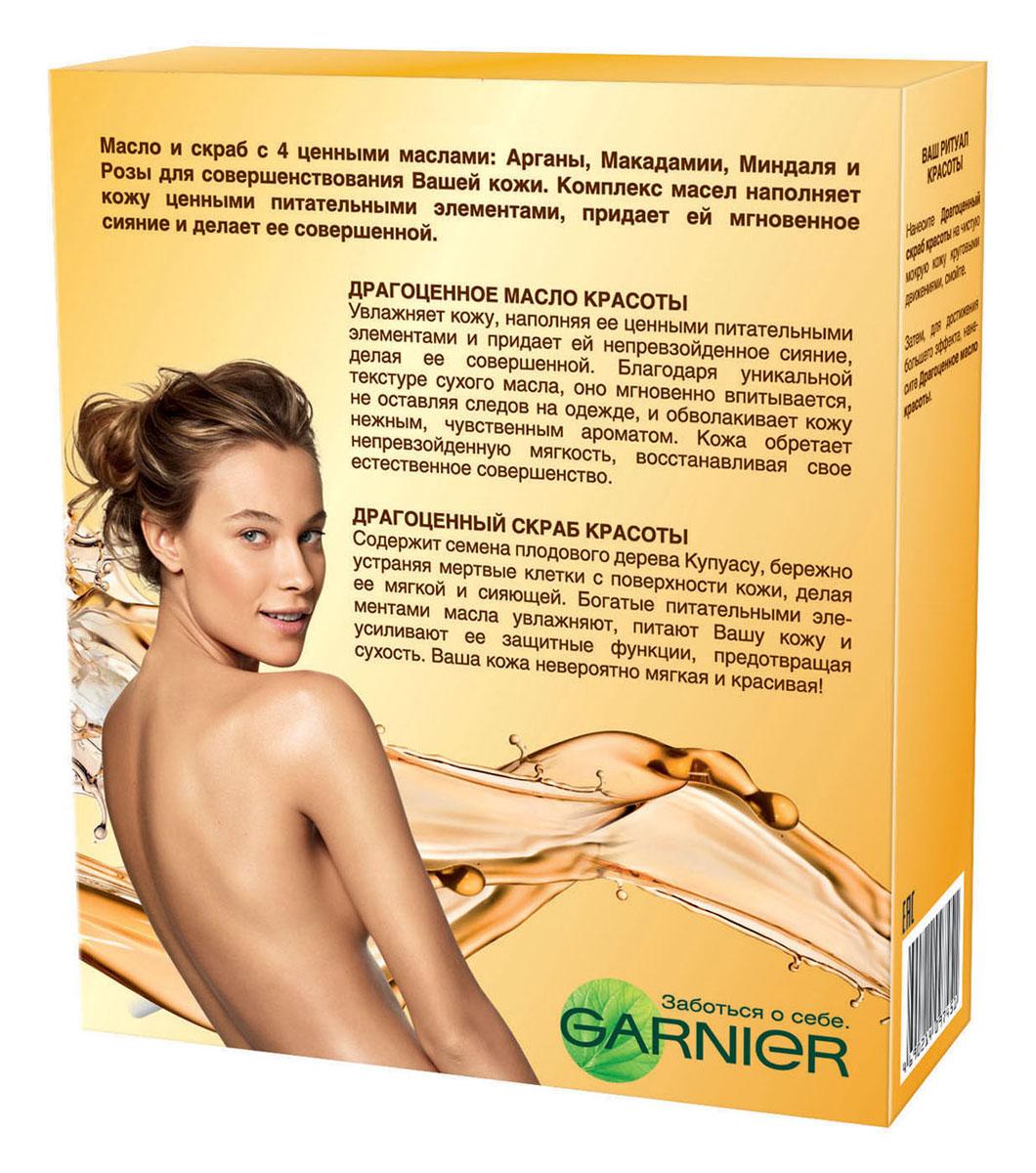 """Garnier Подарочный набор: Масло-спрей для тела """"Ultimate Beauty. Драгоценное масло красоты"""", 150 мл + Скраб для тела """"Драгоценный скраб"""