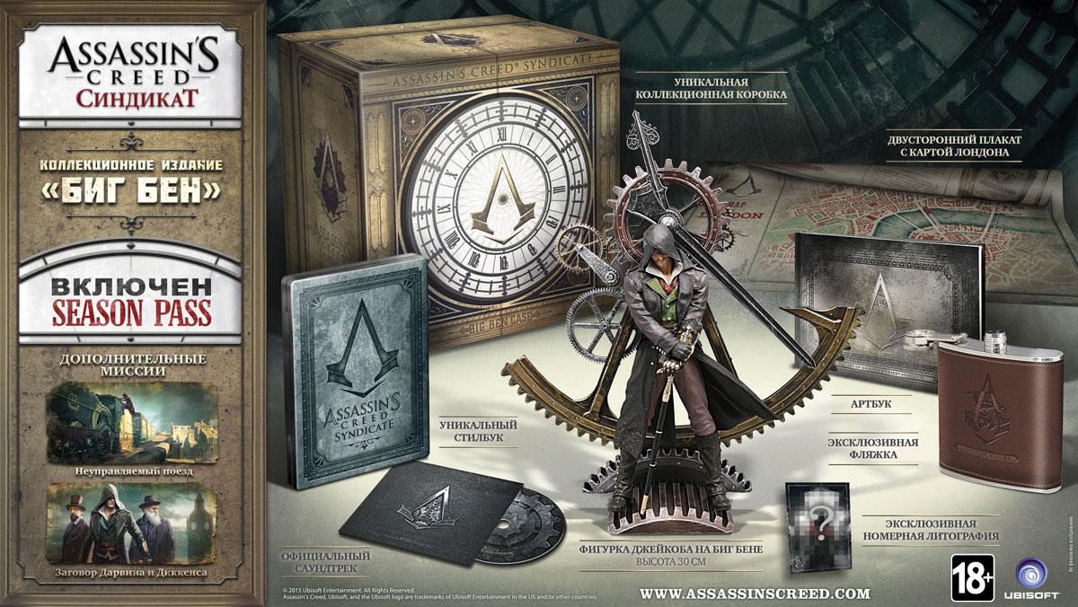 Assassin's Creed: Синдикат. Биг Бен