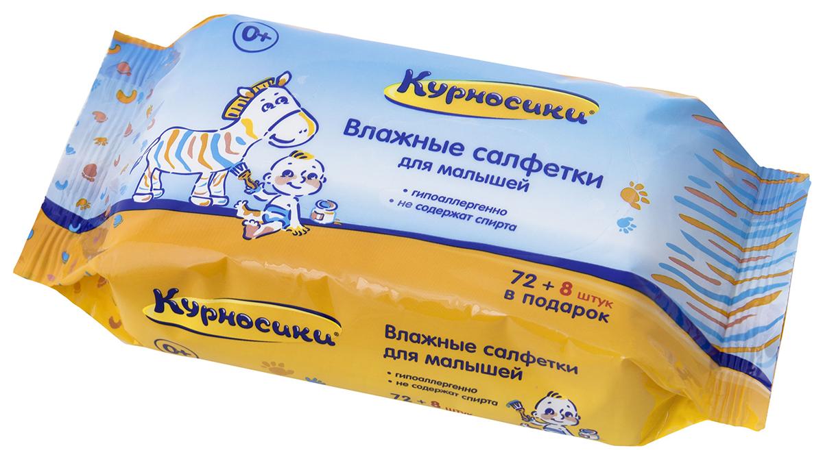 Курносики Салфетки влажные для малышей 80 шт