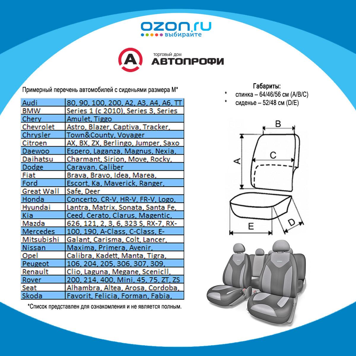 """����� �������������� ���������� Autoprofi """"Multi Comfort"""", �����, ����: ������, �����, 11 ���������. ������ M"""