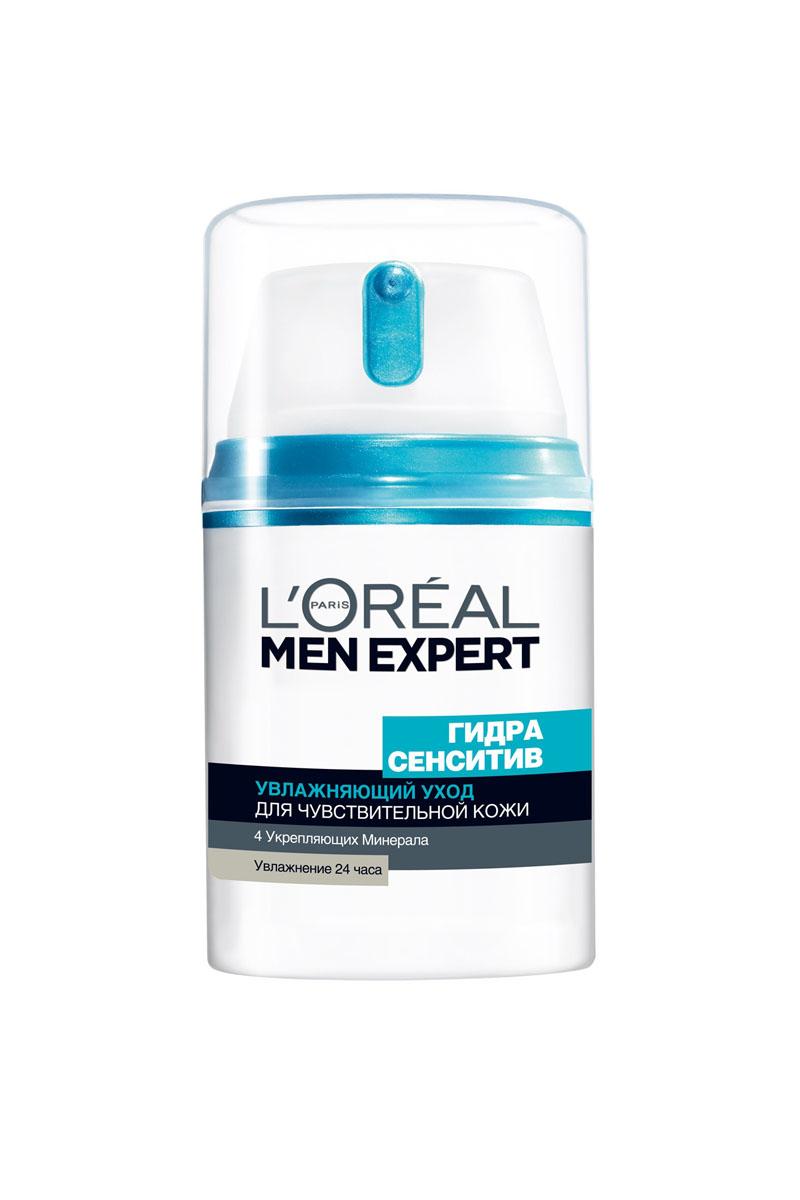 """L\'Oreal Paris Men Expert Увлажняющий уход """"Гидра Сенситив"""", для чувствительной кожи, 50 мл ( A4344102 )"""