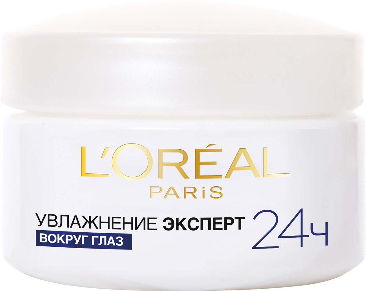 LOreal Paris Увлажнение Эксперт Крем для области вокруг глаз для всех типов кожи, тонизирующий, 15 мл