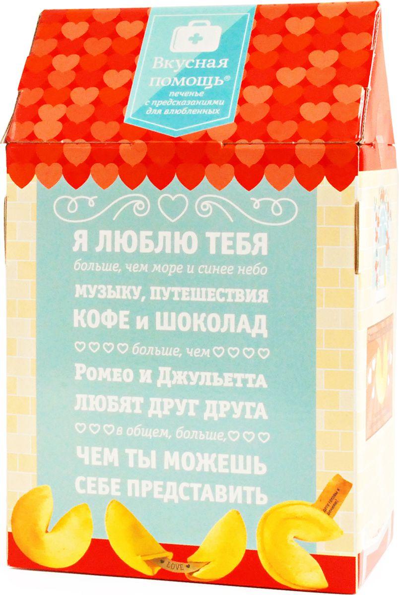 """Печенье Вкусная помощь """"Я тебя люблю"""", 216 г ( 4680016270053 )"""