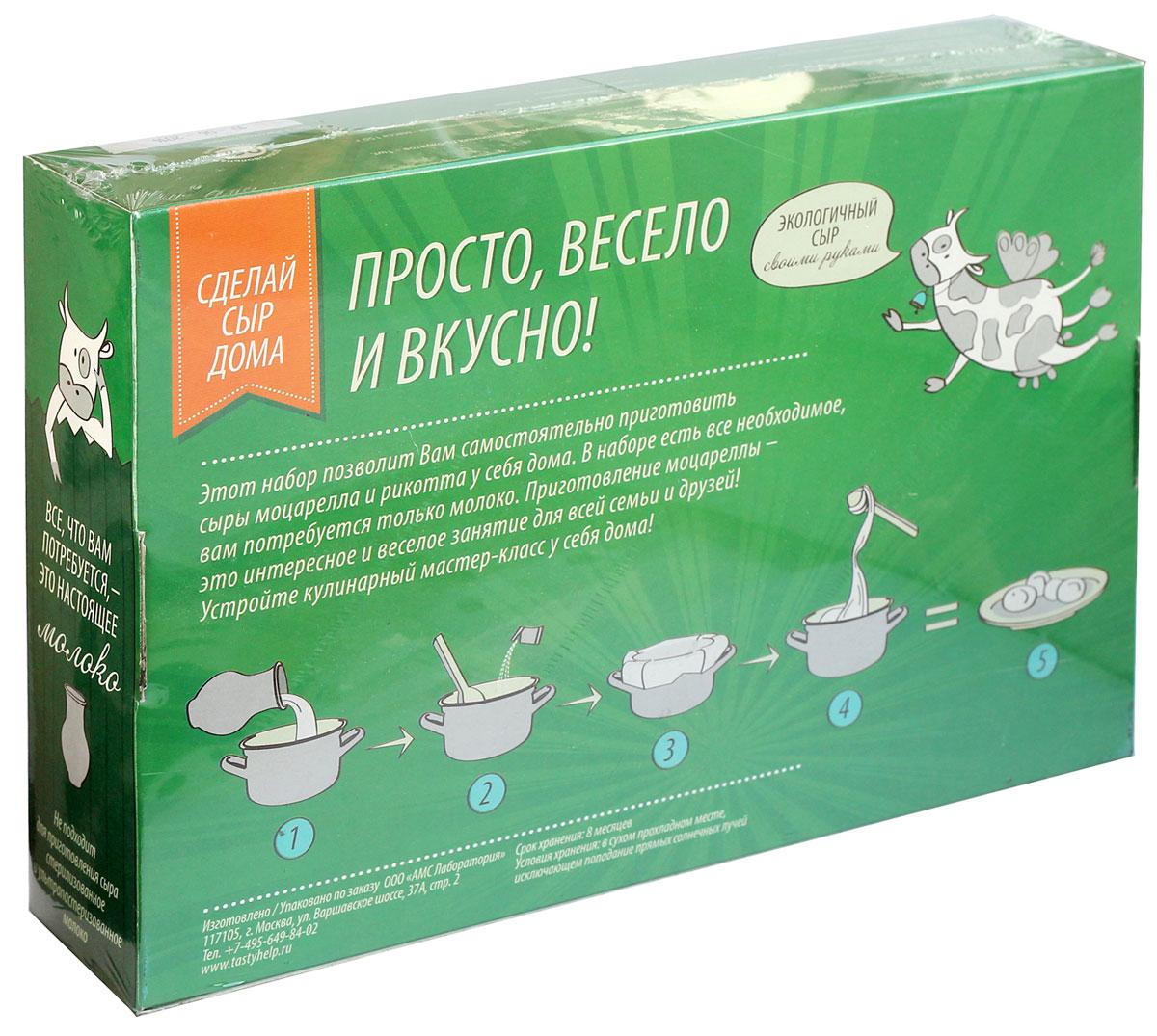 Набор Вкусная помощь для приготовления сыра