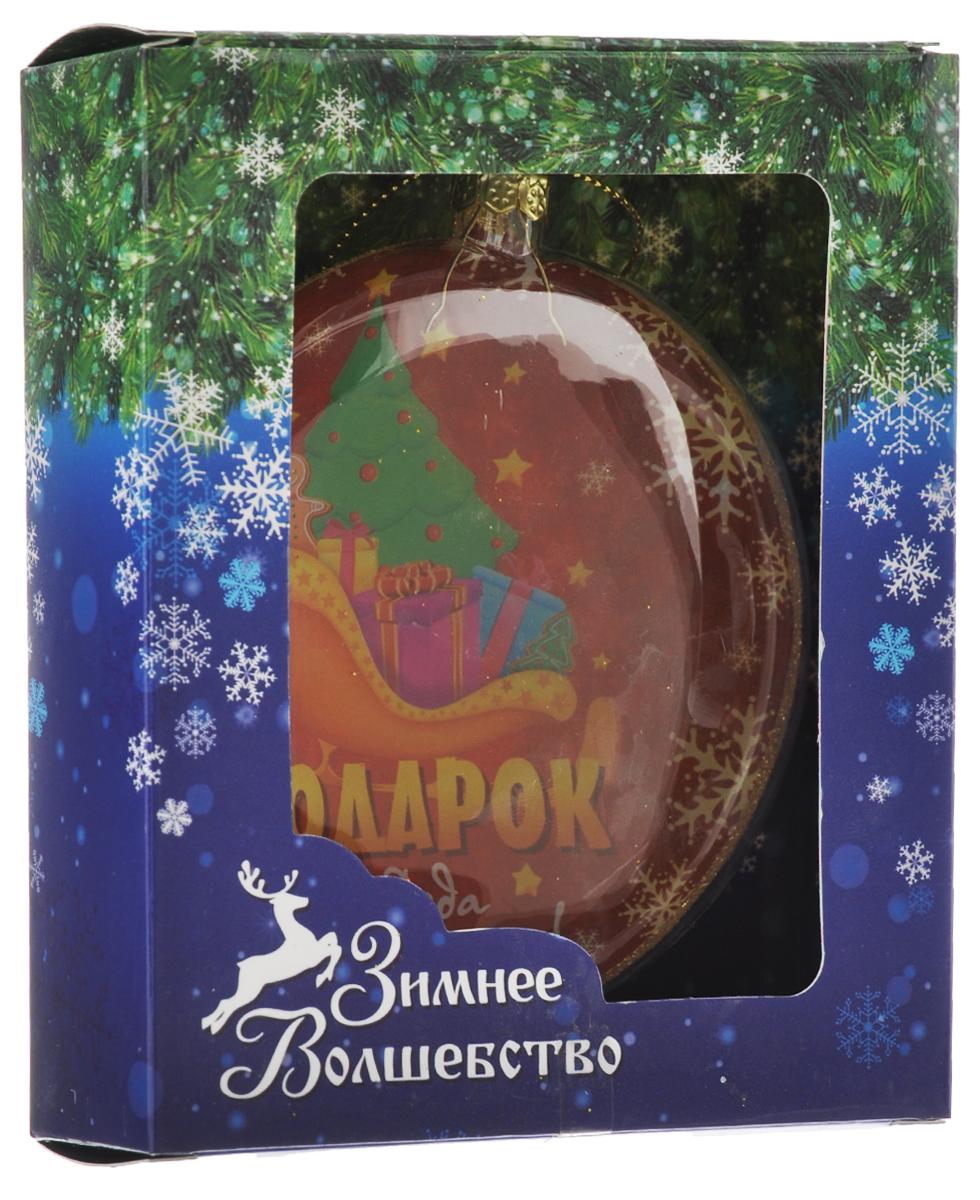 """Новогоднее подвесное украшение Sima-land """"Шар. Подарок от Деда Мороза!"""", цвет: красный, зеленый, золотистый, диаметр 10 см"""