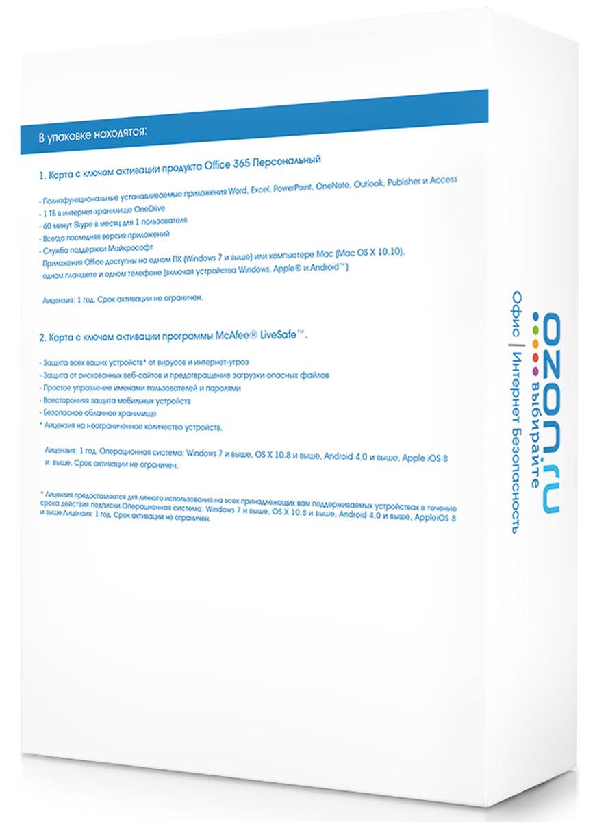 Microsoft Office 365 + антивирус McAfee