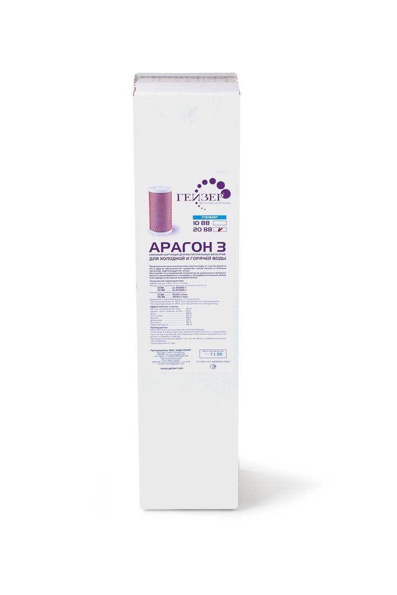Картридж Арагон-3, для магистральных фильтров, для горячей воды. Размер 20ВВ