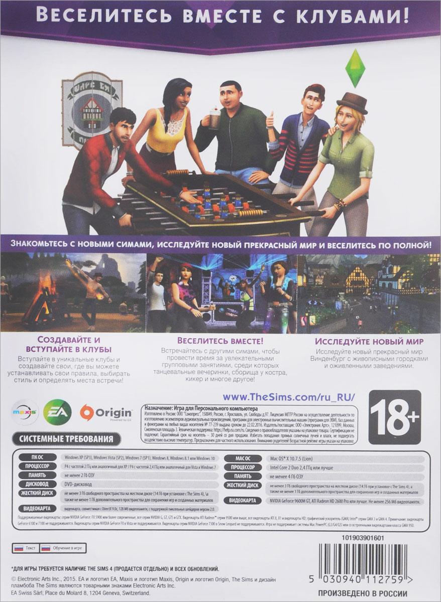 The Sims 4: Веселимся вместе!