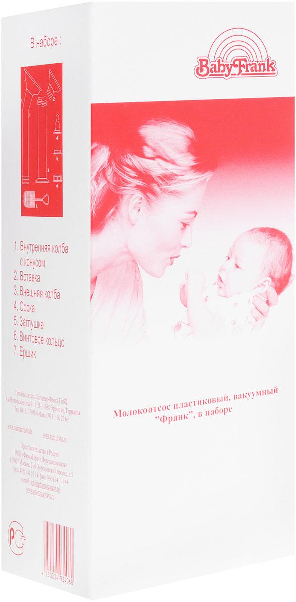 Baby-Frank Молокоотсос