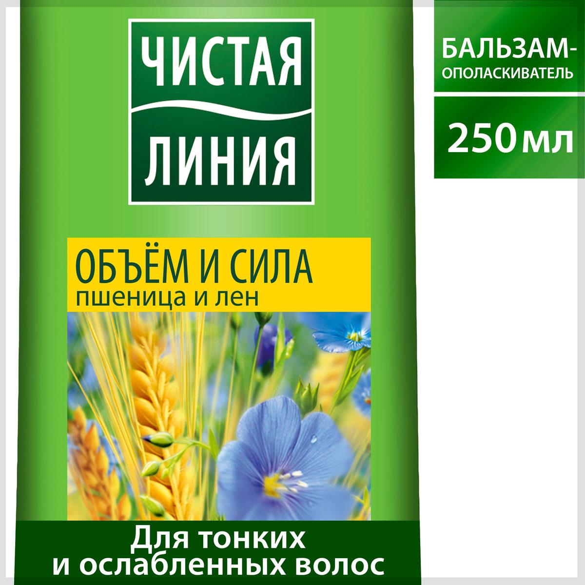 Чистая Линия Бальзам-ополаскиватель для тонких и ослабленных волос Объём и сила Пшеница и лен 250 мл