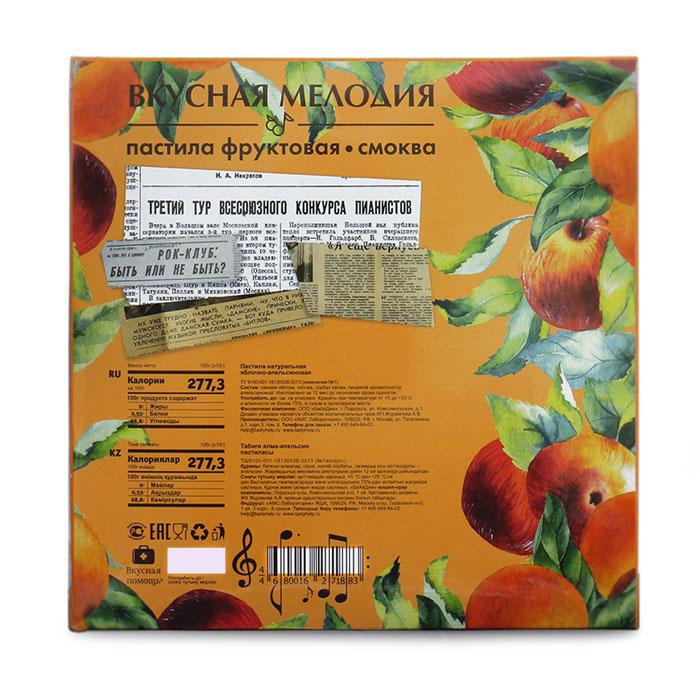 """Вкусная помощь Пастила """"Вкусная мелодия"""" яблочно-апельсиновая, 100 г"""