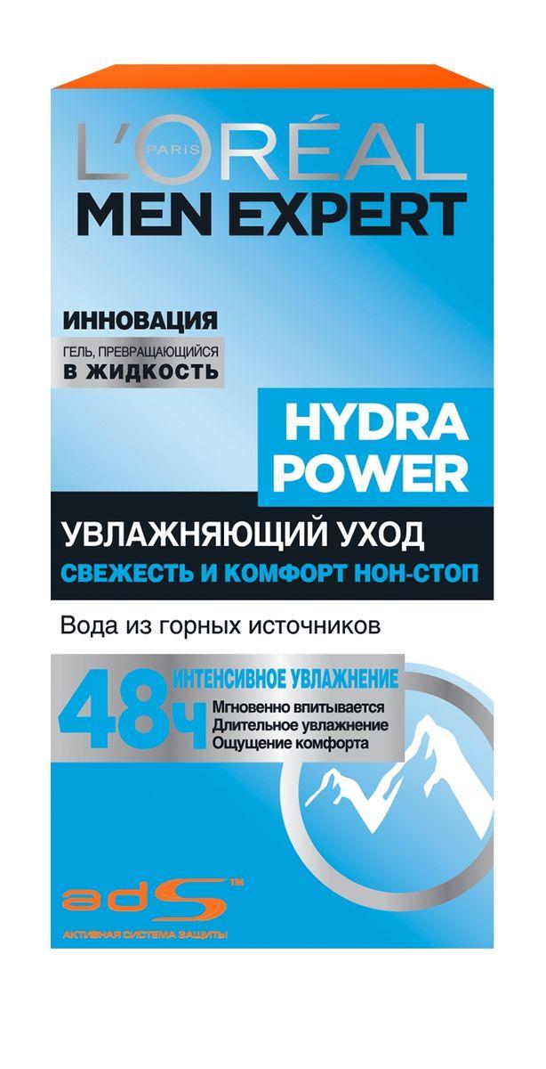 LOreal Paris Men Expert Крем-Уход для увлажнения Hydra Power, 50мл