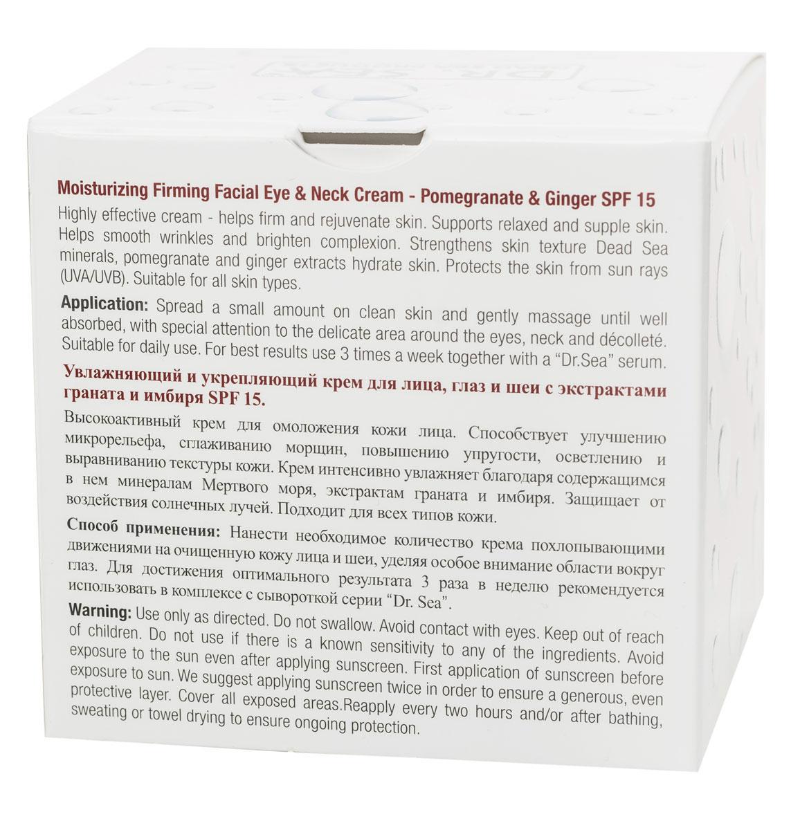 Dr.Sea Увлажняющий и укрепляющий крем для лица, глаз и шеи с экстрактами граната и имбиря SPF15, 50 мл (Dr. Sea)