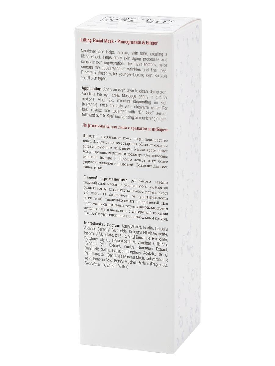 Dr.Sea Лифтинг-маска для лица с гранатом и имбирем, 100 мл (Dr. Sea)