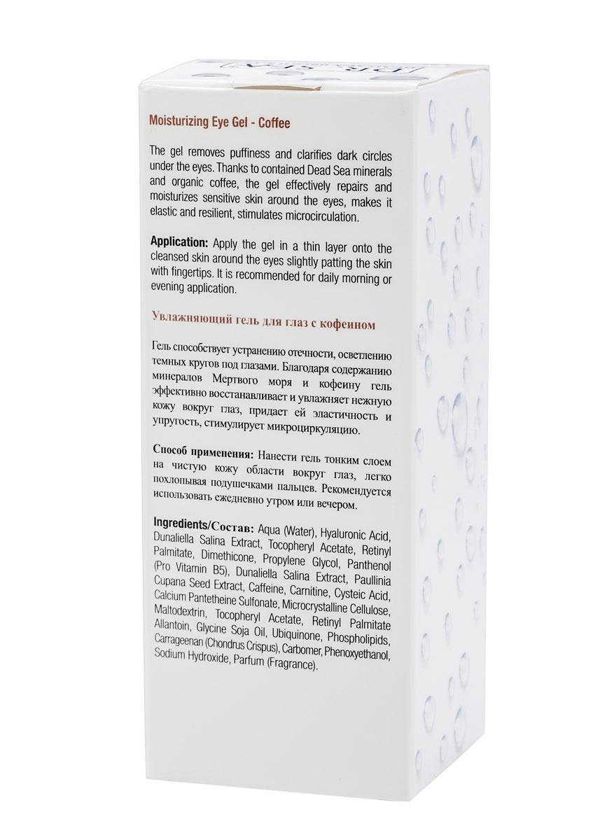 Dr.Sea Увлажняющий гель для глаз с кофеином, 30 мл (Dr. Sea)