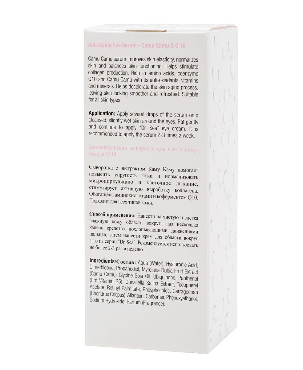 Dr.Sea Антивозрастная сыворотка для глаз с каму-каму и Q 10, 30 мл (Dr. Sea)