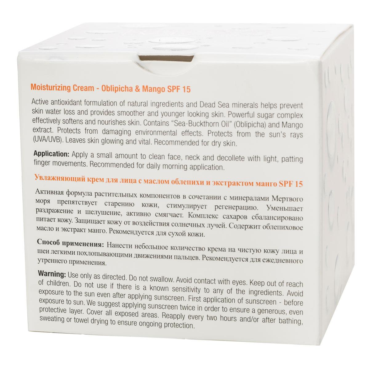 Dr.Sea Увлажняющий крем для лица с маслом облепихи и экстрактом манго SPF15, 50 мл (Dr. Sea)