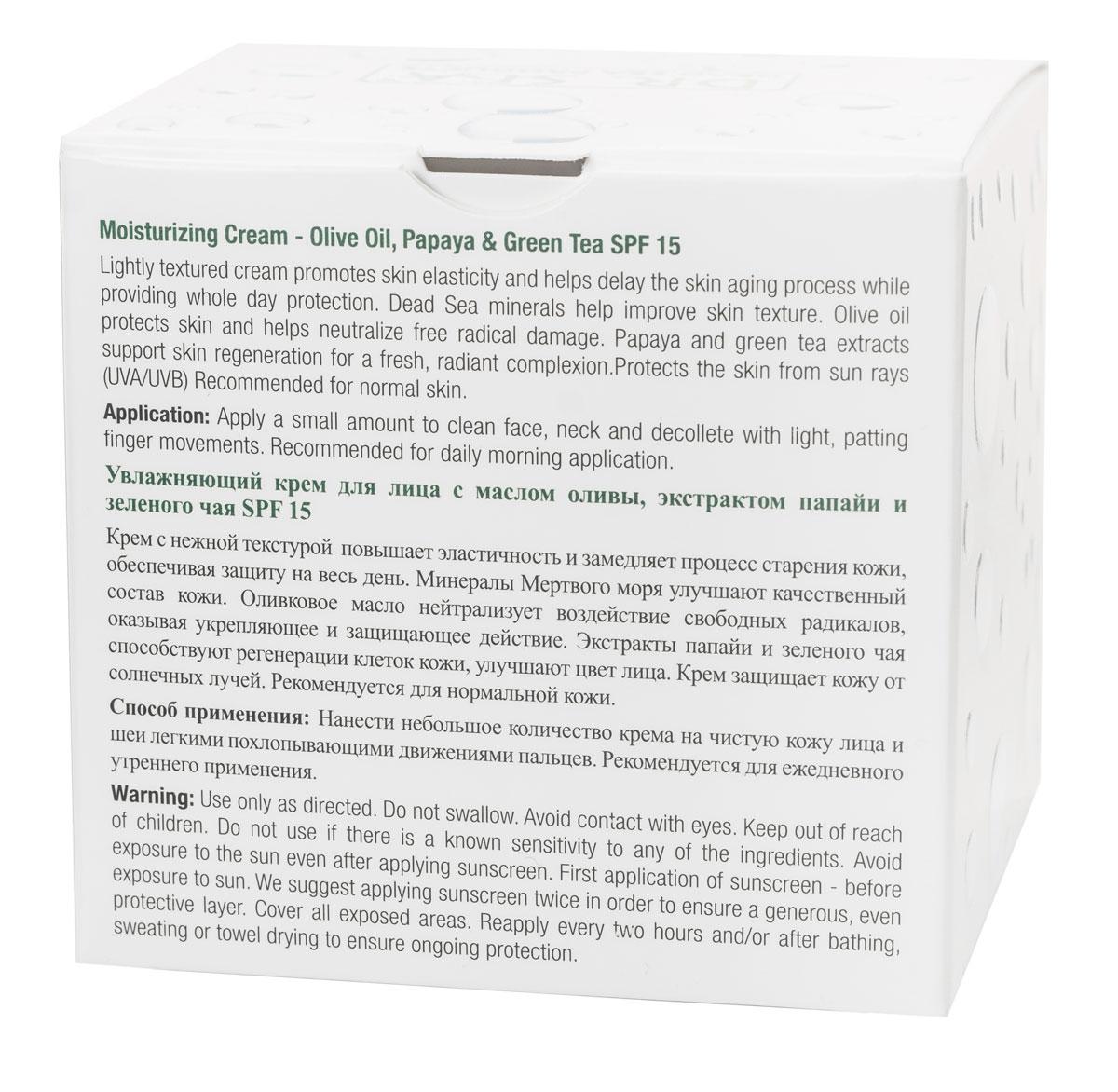 Dr.Sea Увлажняющий крем для лица с маслом оливы, экстрактом папайи и зеленого чая SPF15, 50 мл (Dr. Sea)