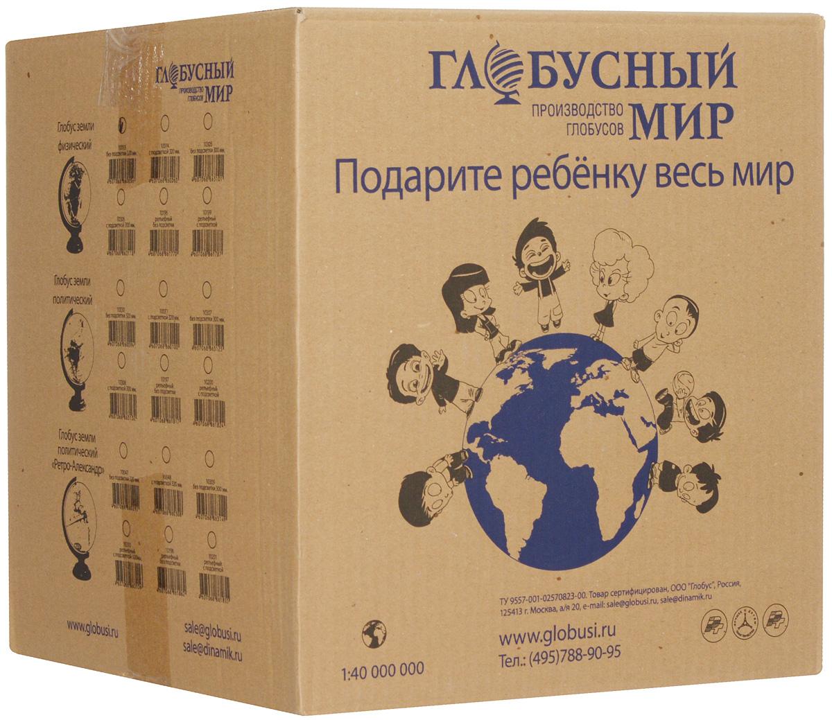 Глобусный мир Глобус с физической картой мира диаметр 32 см 10013