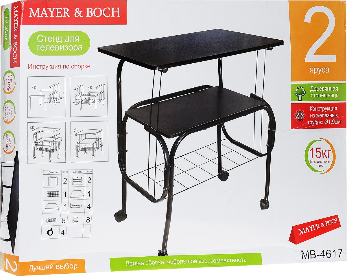 """Стол журнальный """"Mayer & Boch"""", на колесиках ( 4617 )"""