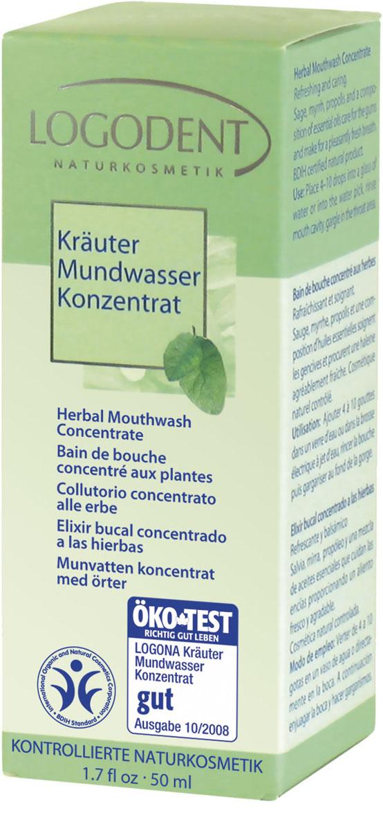 LOGODENT Травяной ополаскиватель-концентрат для полости рта 50 мл (Logona)