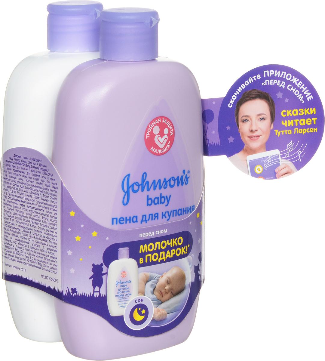 Johnsons Baby Набор Перед сном Пена для купания + Детское молочко