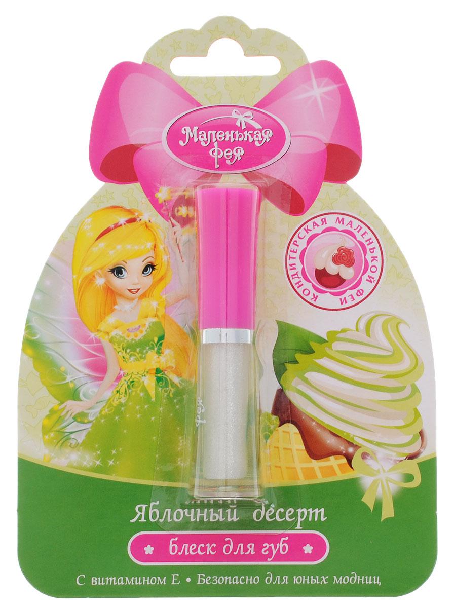 Маленькая Фея Детский блеск для губ Яблочный десерт 1,3 г