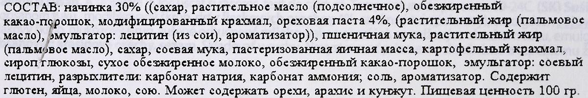 Bogutti Nutty Tweet печенье с ореховым кремом, 150 г ( 13942 )