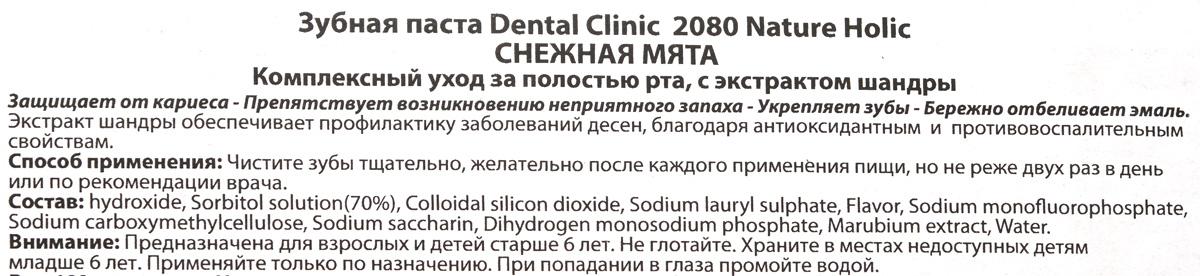 DC 2080 Зубная паста Снежная мята, 100 г