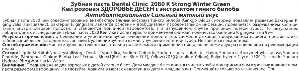DC 2080 Зубная паста Кей розовая с гинкго, 100 г