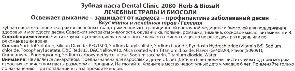 Зубная паста 2080 Лечебные травы и биосоли, вкус лечебных трав, 120 г (DC 2080)