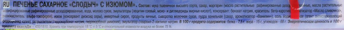 Слодыч печенье с изюмом, 450 г ( 522 )