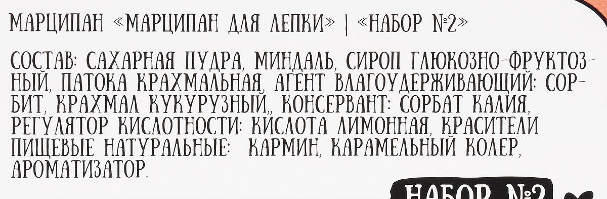 """Русский марципан """"Марципан для лепки набор №2"""" конфеты, 75 г"""