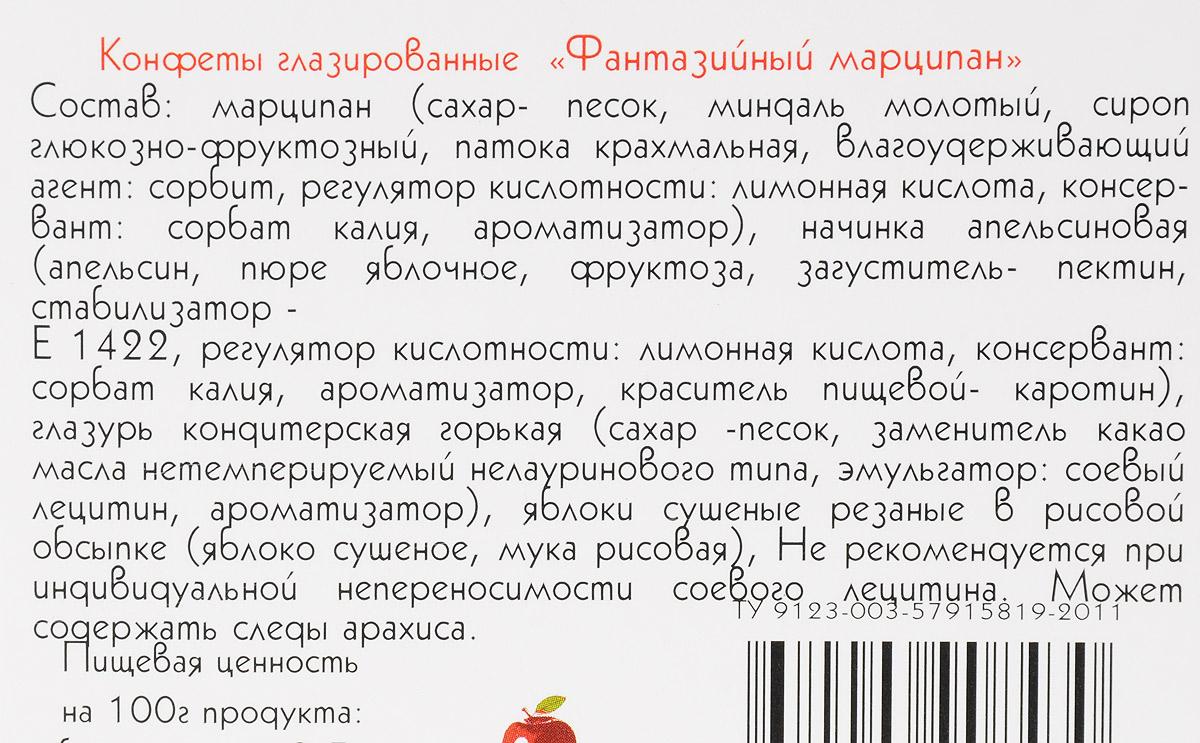 """Русский марципан """"Фантазийный марципан"""" конфеты, 140 г"""