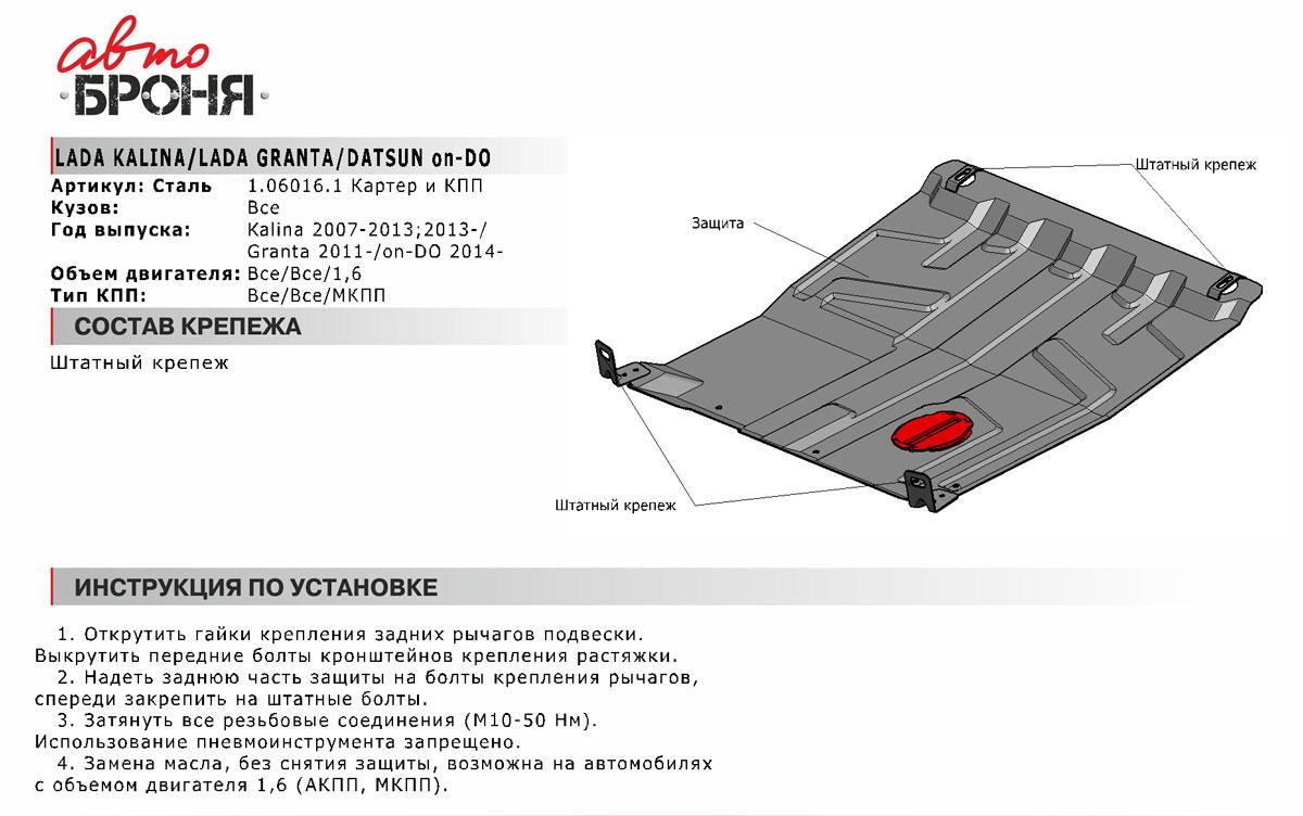 """Защита картера и КПП """"Автоброня"""", для Datsun Mi-DO/On-DO/Lada Granta/Kalina. 1.06016.1"""