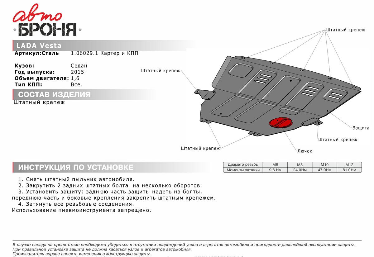 Защита картера и КПП Автоброня, для Lada Vesta. 1.06029.11.06029.1Технологически совершенный продукт за невысокую стоимость. Защита разработана с учетом особенностей днища автомобиля, что позволяет сохранить дорожный просвет с минимальным изменением. Защита устанавливается в штатные места кузова автомобиля. Глубокий штамп обеспечивает до двух раз больше жесткости в сравнении с обычной защитой той же толщины. Проштампованные ребра жесткости препятствуют деформации защиты при ударах. Тепловой зазор и вентиляционные отверстия обеспечивают сохранение температурного режима двигателя в норме. Скрытый крепеж предотвращает срыв крепежных элементов при наезде на препятствие. Шумопоглощающие резиновые элементы обеспечивают комфортную езду без вибраций и скрежета металла, а съемные лючки для слива масла и замены фильтра - экономию средств и время. Конструкция изделия не влияет на пассивную безопасность автомобиля (при ударе защита не воздействует на деформационные зоны кузова). Со штатным крепежом. Толщина стали: 2 мм.